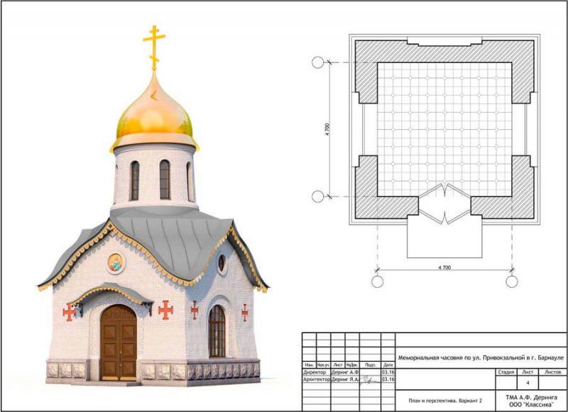 Часовня на привокзальной площади в Барнауле, проект