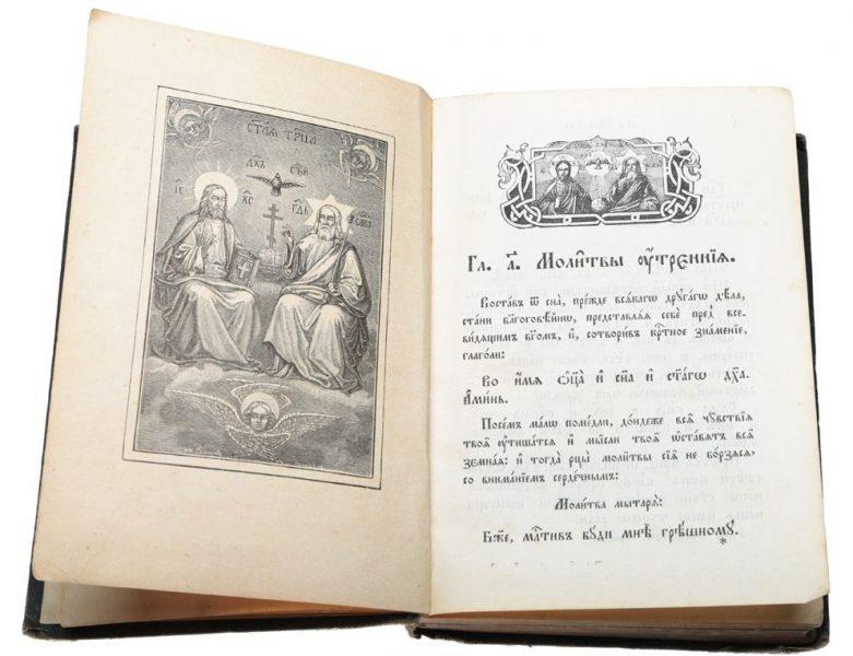Молитвослов на церковнославянском языке.