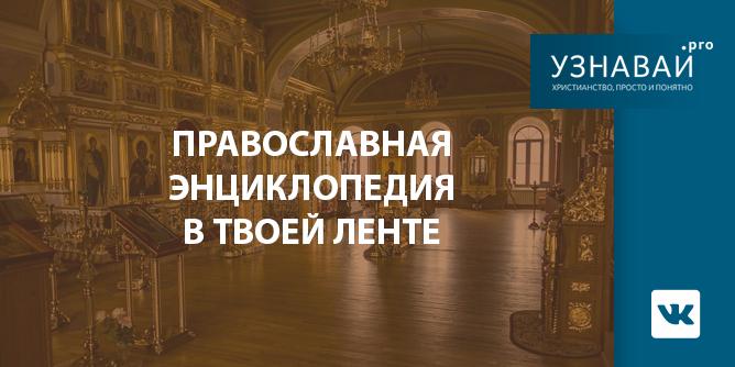 Узнавай.про во ВКонтакте!