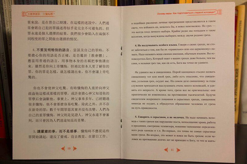 православная книга на китайском