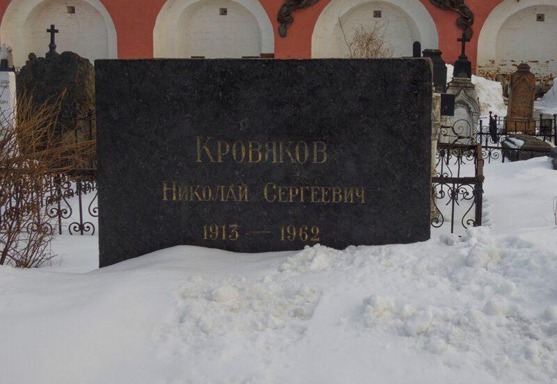 Донской монастырь могила Николая кровякова