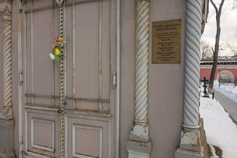 Часовня Простяковых Донской монастырь