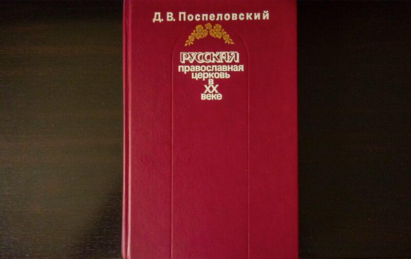 Поспеловский, Русская Православная Церковь в 20 веке