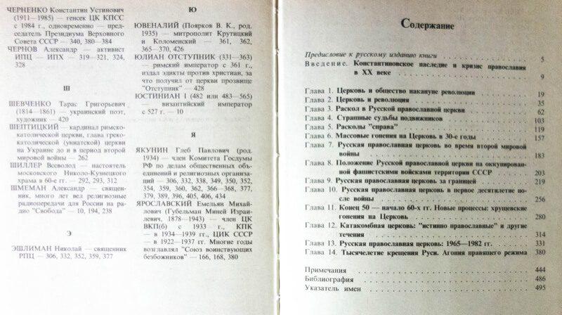 Поспеловский, Русская Православная Церковь в 20 веке, содержание