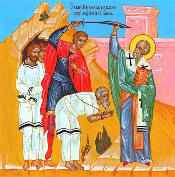 Святитель Николай Чудотворец помогает осужденным