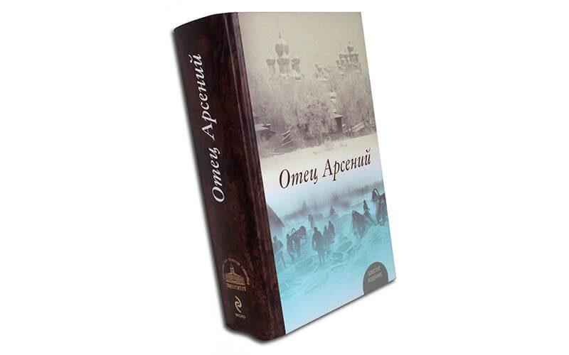 Книга Отец Арсений