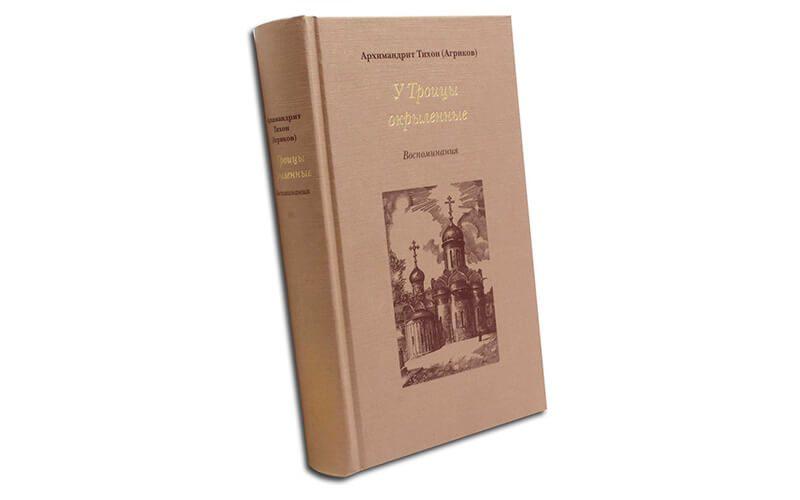 Книга у Троицы Окрыленные