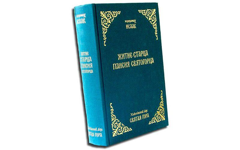 книга житие старца паисия святогорца