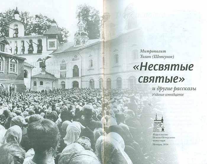 Книга Несвятые святые фото