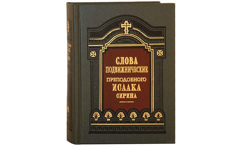 книга слова исаака сирина
