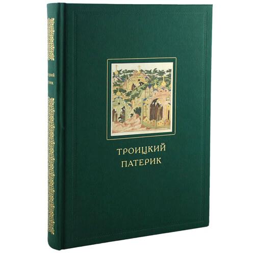 книга троицкий Патерик