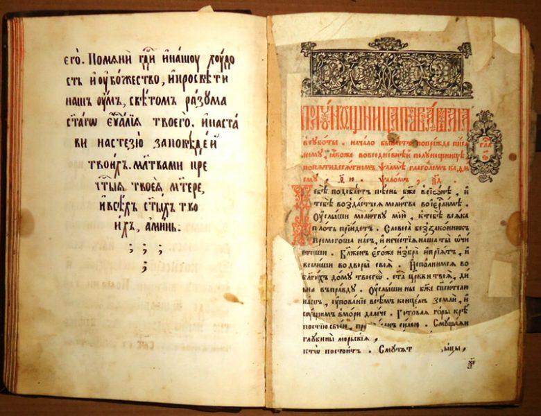 рукописный часослов 17 век фото