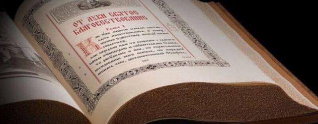 крылатые фразы из библии