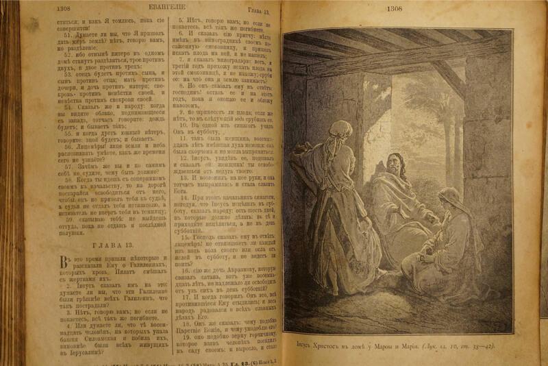 Синодальная Библия
