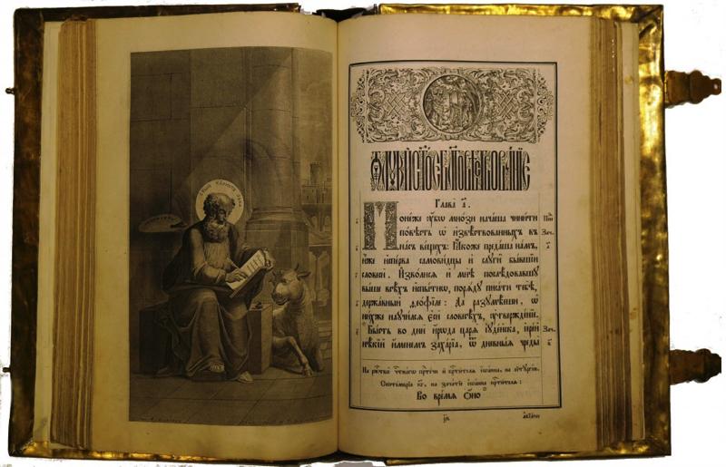 евангелие 19 века