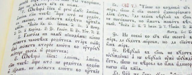 библия на церковнославянском