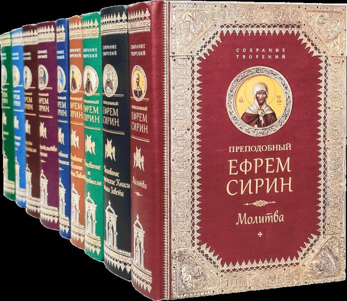 собрание сочинений Ефрема Сирина