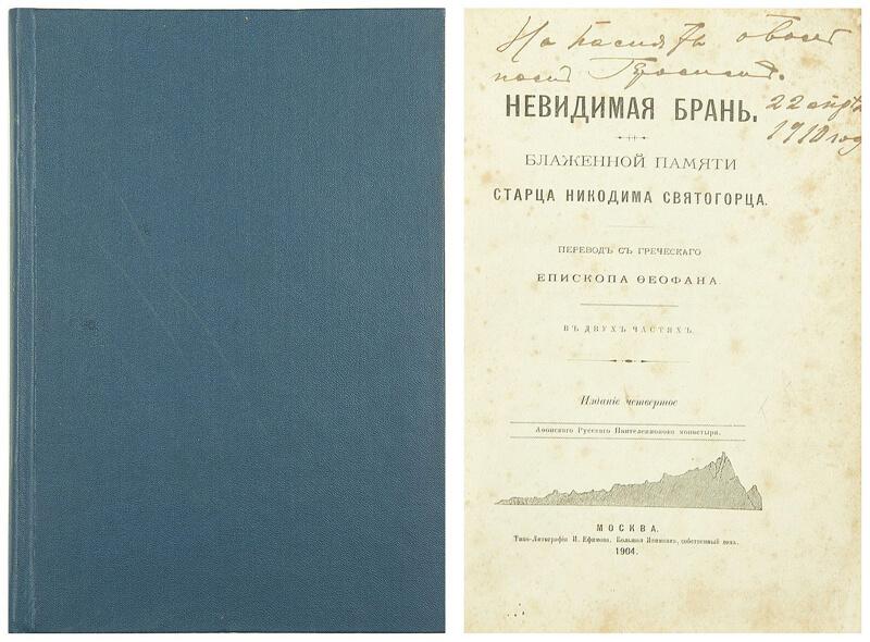 Невидимая брань издание 19 века