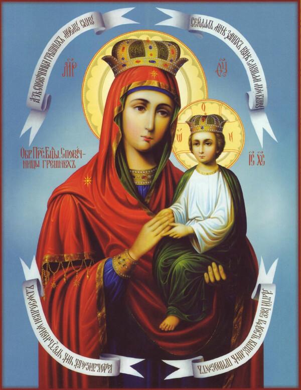 Синяя икона Божией Матери Споручица грешных