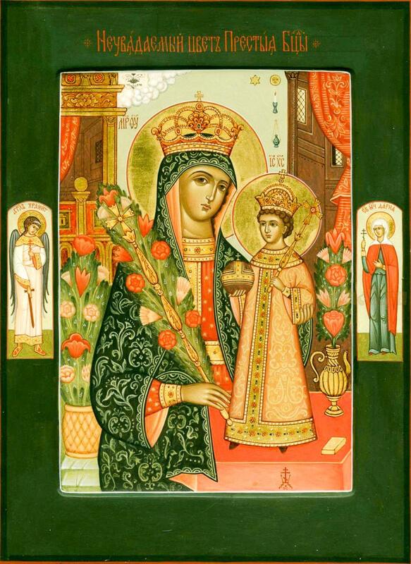 Икона Божией Матери — Неувядаемый цвет