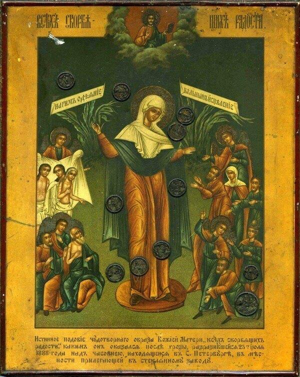 Зеленая икона Всех скорбящих радость